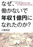 なぜ、働かないで年収1億円になれたのか?