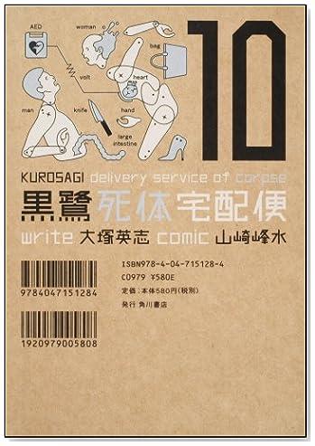 黒鷺死体宅配便 (10) (角川コミックス・エース 91-15)