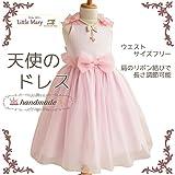 [天使のドレス1] ピンクふわふわドレス 90.100.110.120.130 こどもドレス ハンドメイド (130cm)
