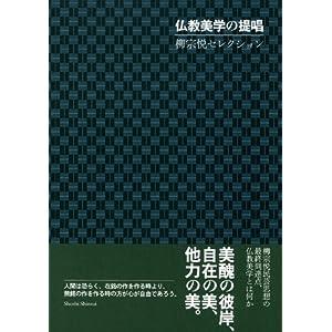 仏教美学の提唱 柳宗悦セレクション