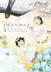 花もて語れ 3 (ビッグ コミックス〔スペシャル〕)