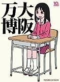 大阪万博 / YOTUBA STAZIO のシリーズ情報を見る