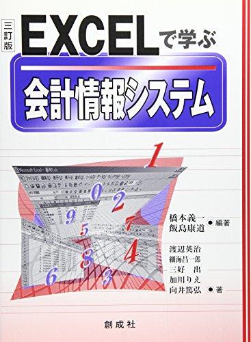 Excelで学ぶ会計情報システム