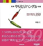 実用やりとりハングル 初級 (CDブック)
