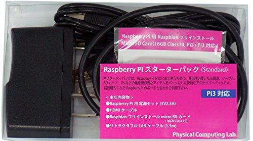Raspberry Pi スターターパック (Pi3用Standard)