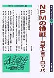 NPMの検証―日本とヨーロッパ (地域と自治体)