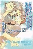 熱情 (2) キャラコミックス