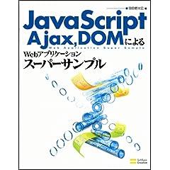 【クリックで詳細表示】JavaScript,Ajax,DOMによるWebアプリケーションスーパーサンプル [単行本(ソフトカバー)]