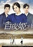 白夜姫 DVD-BOX3 -