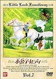Image de 小公子セディ(7) [DVD]