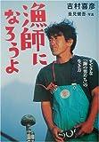 漁師になろうよ―すてきな「海の男たち」の生き方 (BE‐PAL BOOKS)