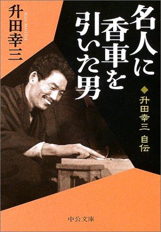 升田幸三『名人に香車を引いた男』(中公文庫)