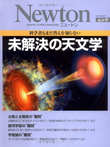 未解決の天文学―科学者もまだ答えを知らない