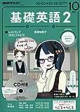 NHKラジオ 基礎英語2 CD付き 2016年 10 月号 [雑誌]
