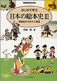 はじめて学ぶ日本の絵本史〈3〉戦後絵本の歩みと展望