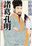 諸葛孔明―三国時代を演出した天才軍師 (PHP文庫)