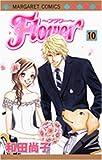 Flower (10) (マーガレットコミックス (4105))