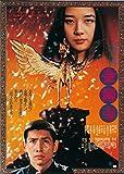 金閣寺[DVD]