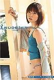 【美nude】二宮沙樹 [DVD]