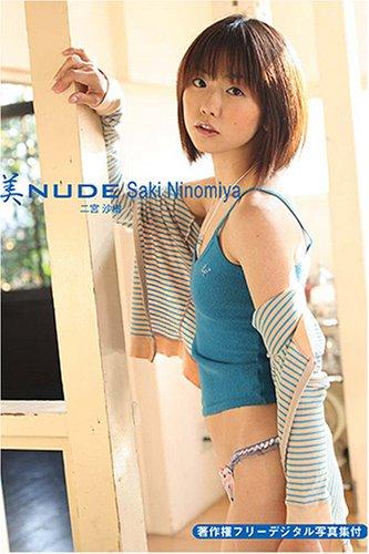 【美nude】二宮沙樹