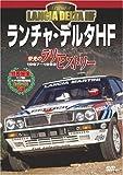 ランチャ・デルタHF栄光のラリーヒストリー (DVD)