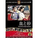 血と砂 [DVD] FRT-272