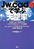 実務最優先Jw_cad4で学ぶ天空率 (エクスナレッジムック―Jw_cadシリーズ)