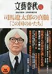 司馬遼太郎の真髄 2016年 03 月号 [雑誌]: 文藝春秋 増刊