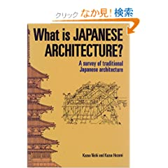 �p���� ��{���z�K�C�h - What is Japanese Architecture?: A Survery of Traditional Japanese Architecture with a List of Site and Map