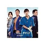 韓国ドラマ ドクター・チャンプ オリジナル・サウンド・トラック(DVD付)