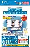 SANWA SUPPLY JP-MC10A インクジェットプリンタ用名刺カード(両面・白