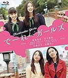 でーれーガールズ[Blu-ray/ブルーレイ]