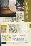 まっとうな温泉—3つ星評価 西日本初!中四国・九州・関西エリア