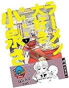 【ぼのフェス2015 特別版】ラーメン大好き小泉さん(1) (バンブーコミックス)