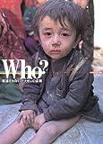 Who?報道されないアフガンの素顔