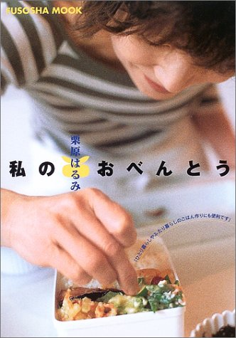 私のおべんとう (Fusosha mook)