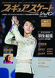 フュギュアスケートジャパン 2015-2016 (週刊女性1月号臨時増刊)