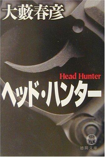 ヘッド・ハンター