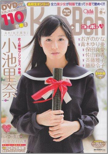 Koh-Boh vol.12 (海王社ムック 141)