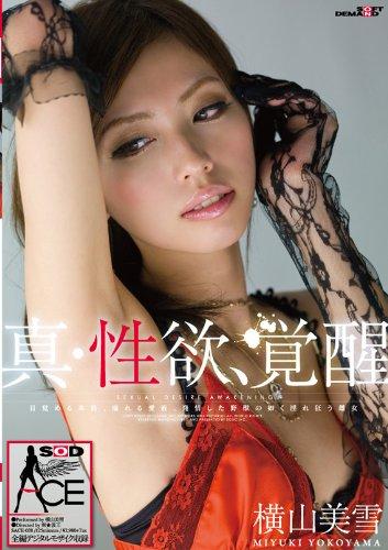 真・性欲、覚醒 横山美雪 [DVD]