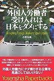外国人労働者受け入れは日本をダメにする (Yosensha Paperbacks 34)
