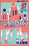 スラムダンク (27) (ジャンプ・コミックス)
