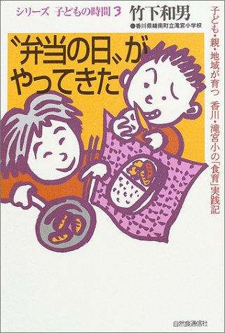"""""""弁当の日""""がやってきた―子ども・親・地域が育つ香川・滝宮小の「食育」実践記"""