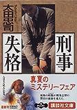 刑事失格 / 太田 忠司 のシリーズ情報を見る