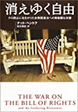 消えゆく自由—テロ防止に名をかりた合衆国憲法への無制限な攻撃