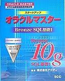 スタートアップオラクルマスター―Bronze SQL基礎〈1〉 (SCC books)
