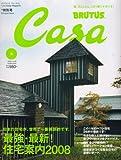 Casa BRUTUS (カーサ・ブルータス) 2008年 02月号 [雑誌]