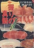 握りの真髄―江戸前寿司の三職人が語る (文春文庫―ビジュアル版)