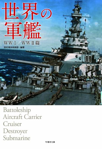 世界の軍艦 WWI/WWII篇 (竹書房文庫)