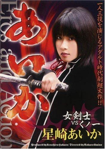 [星崎あいか] あいか 女剣士VSくノ一 星崎あいか
